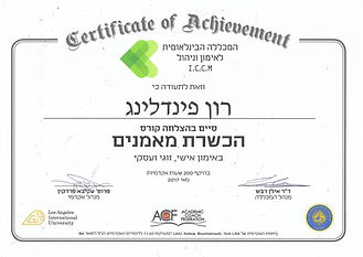 ICCM רון פינדלינג - קואוצ'ר בהסמכת