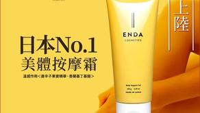 일본  Enda body support gel