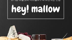 헤이멜로 유기농 초콜렛