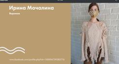 2 Ирина Мочалина.jpg