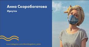 4 Анна Скоробогатова.jpg