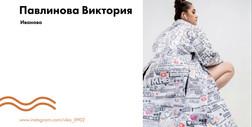 5 Виктория Павлинова.jpg
