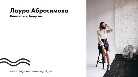 Абросимова.png