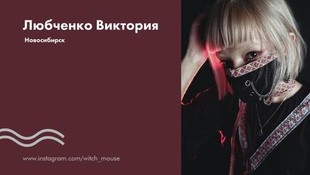 Любченко.png
