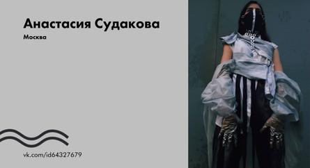 3 Анастасия Судакова.jpg
