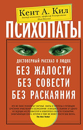11387268-kent-a-kil-psihopaty-dostoverny