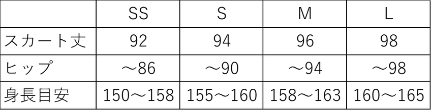 巻きスカートサイズ表.png