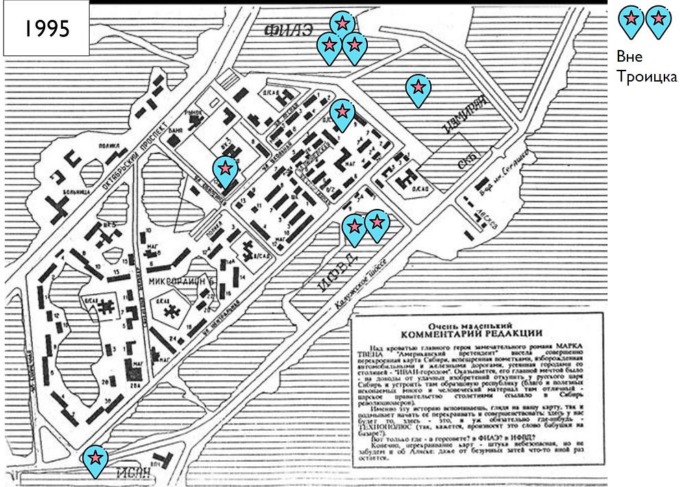 Карта мест работы (1995)