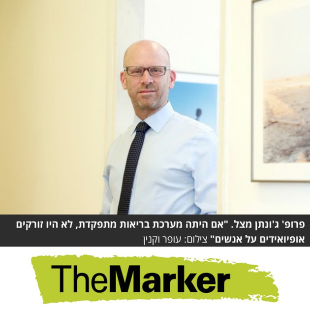 The Marker (Israeli Newspaper)