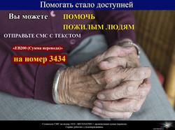 Помочь пожилым людям