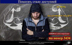Помочь бездомным людям
