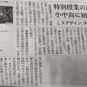 【メディア掲載情報】日経産業新聞にて、掲載していただきました