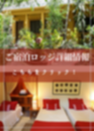 amazon hotelこちらをクリック!4.png