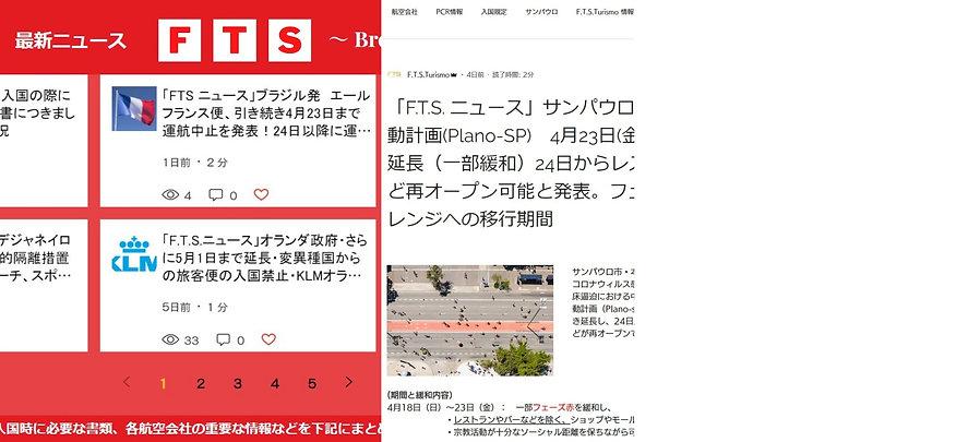 FTS NEWS_1.jpg