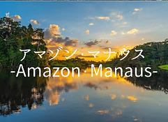 アマゾン・マナウス