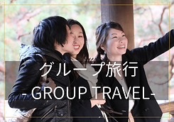 グループ旅行TOP_バナー.png