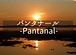 パンタナール