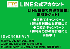LINE2.png
