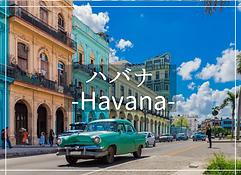ハバナ・バラデロ・キューバ