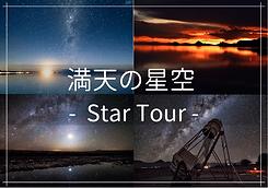 満点の星空ツアーTop_バナー.png