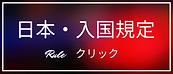 Nyukoku-Kitei_Top.png