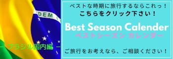 Best Season Calender バナー1.png