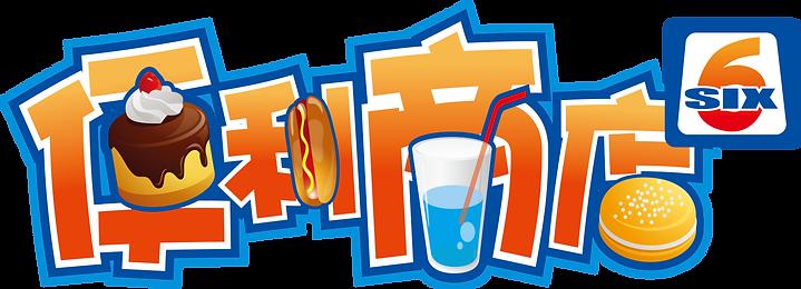 便利6-mart6_logo_final.png