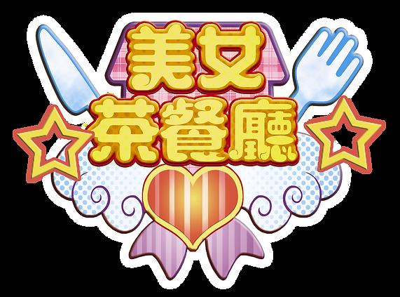 茶餐廳-logo-2.png