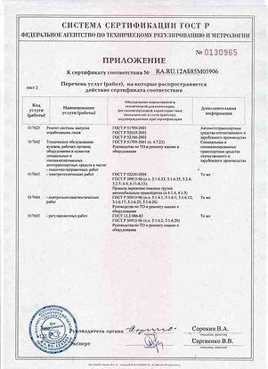 сертификат сто приложение