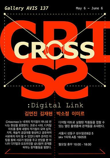 Crisscross_Poster.jpg