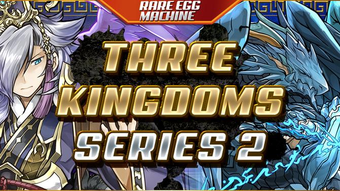 Rare Egg Machine ~Three Kingdom Series 2~