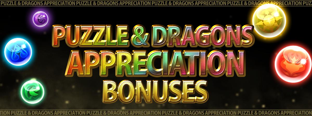 Puzzle Dragons Appreciation Bonuses Puzzle Dragons