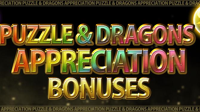 Puzzle & Dragons Appreciation Bonuses!