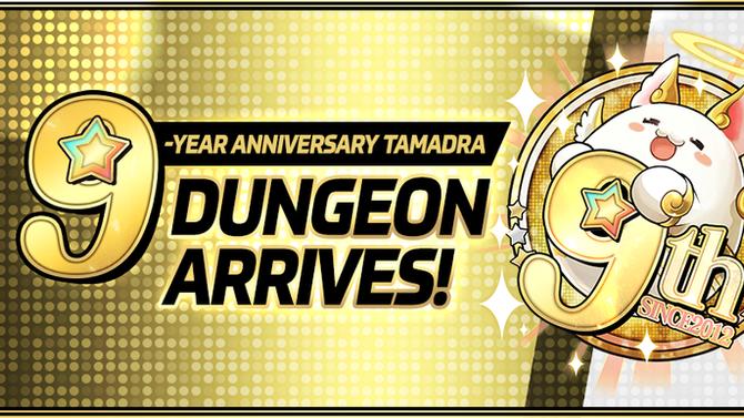 9-Year Anniversary TAMADRA Dungeon Arrives!