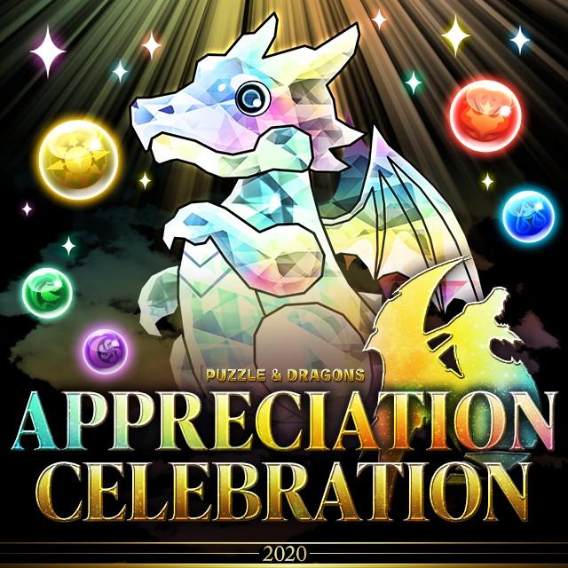 PAD Appreciation Celebration!