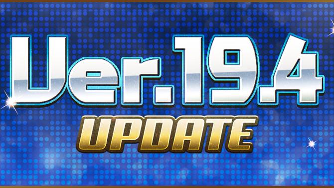 Ver.19.4 Update