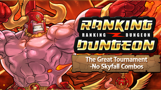 The Great Tournament-No Skyfall Combos