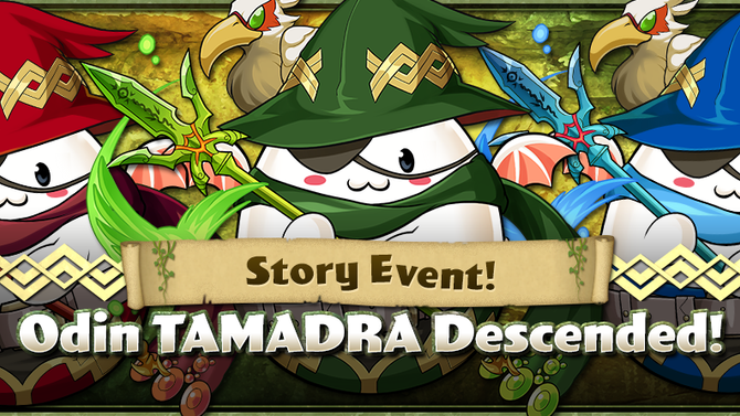 Story Event! Odin TAMADRA Descended!