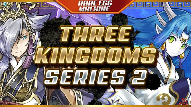 Rare Egg Machine~Three Kingdoms Series 2~