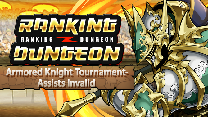 Armored Knight Tournament-Assists Invalid!