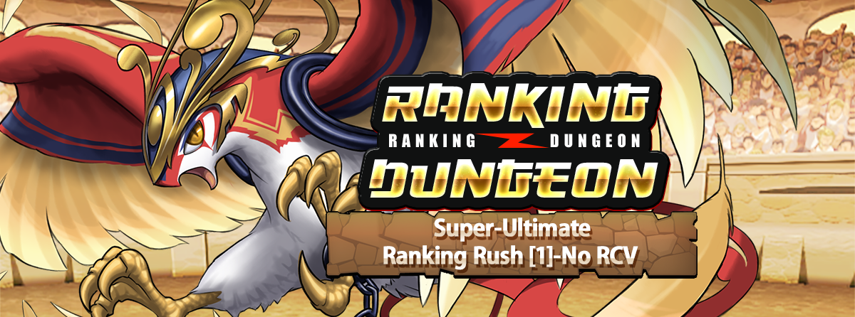 Super-Ultimate Ranking Rush [1]-No RCV!