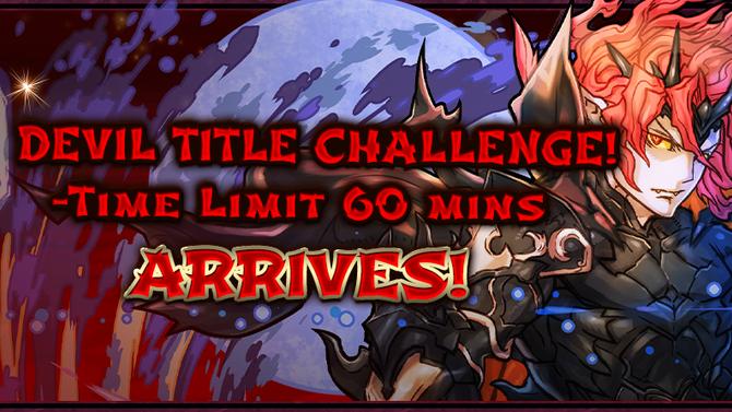 Devil Title Challenge!-Time limit 60 mins