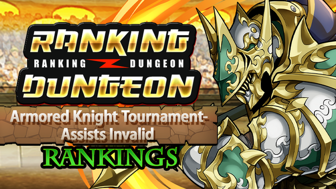 Armored Knight Tournament-Assists Invalid! Rankings
