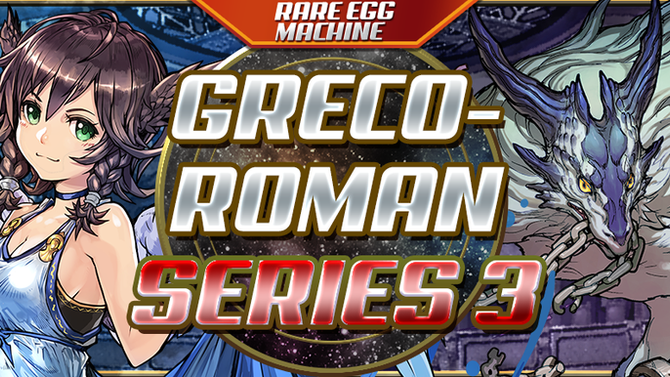 Rare Egg Machine ~Greco-Roman Series 3~