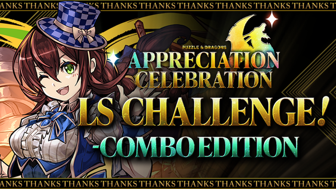 PAD Appreciation LS Challenge!-Combo Edition