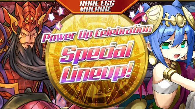 Rare Egg Machine ~Power Up Celebration Special Lineup~