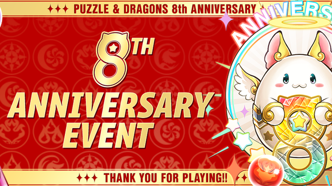 Puzzle & Dragons 8th Anniversary! Event
