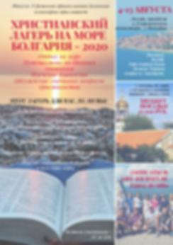 рекламный плакат лагеря 2020 Болгария.pn