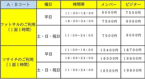 料金・価格表.jpg
