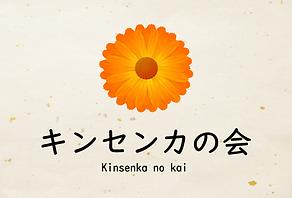キンセンカ ロゴ (1).png